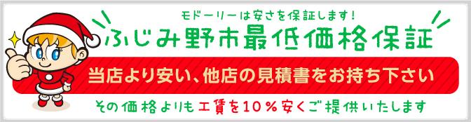 モドーリーは安さを保証します!ふじみ野市最低価格保証 当店より安い、他店の見積書をお持ち下さい。その価格よりも10%安くご提供いたします!